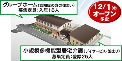 宮崎台つどいの家で説明会・内覧会開催