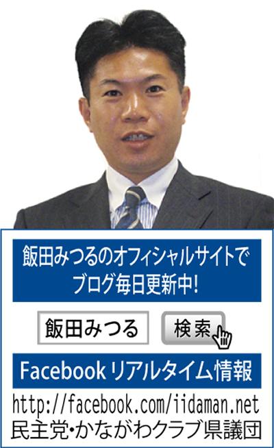 県議会「予算委員会」19日夜、テレビ神奈川で放映