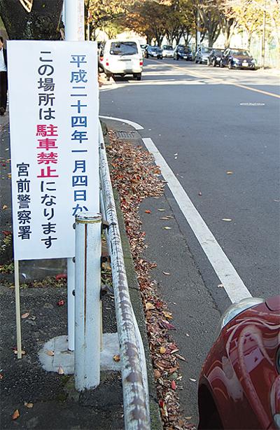 再び路上駐車禁止に