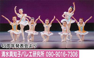 世界に羽ばたけ!クラシック・バレエ  3歳からのお子様コース生徒募集中