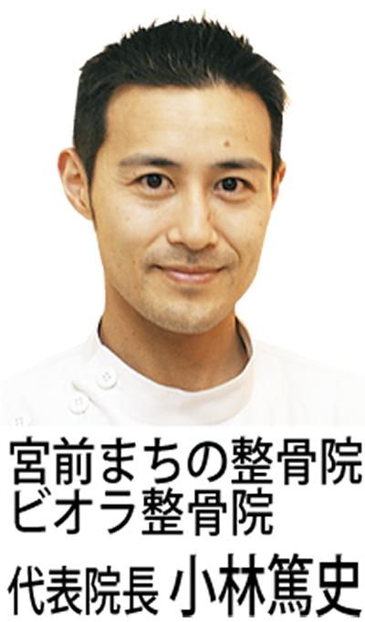 「肩こり整体」最前線【6】