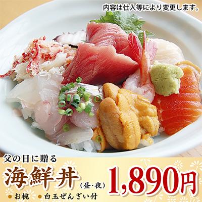 すし屋が本気で作る海鮮丼