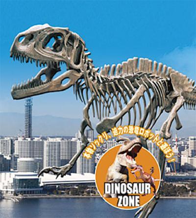 みなとみらいで恐竜展