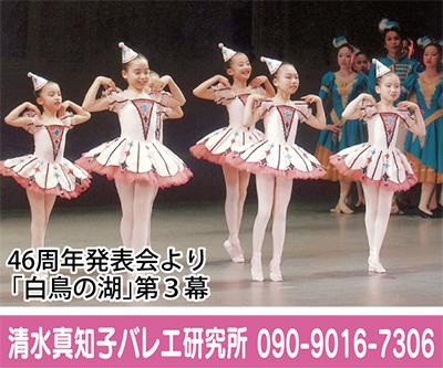 夢を現実にするクラシック・バレエ3歳からのお子様コース生徒募集中