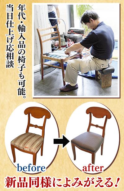 椅子張替6300円〜