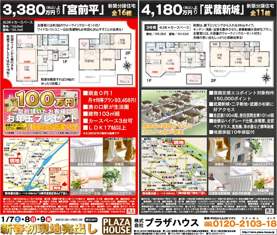 宮前平・新城で新築分譲住宅販売会