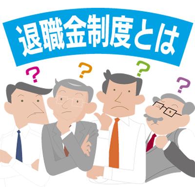 退職金制度を考えるセミナー