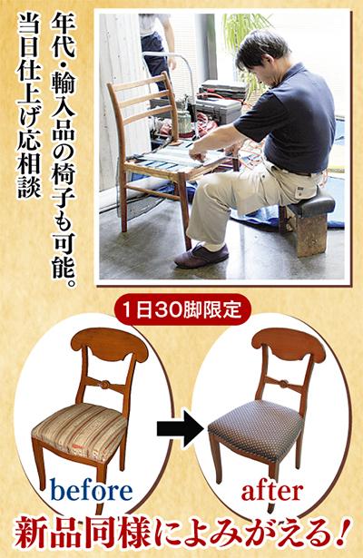 椅子張替7350円〜