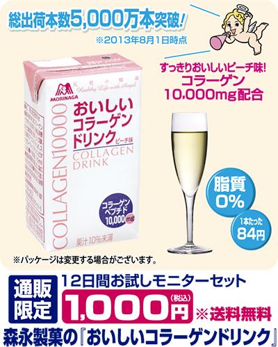 森永製菓の「おいしいコラーゲンドリンク」