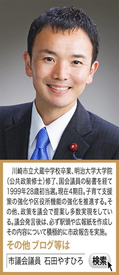 川崎市 耐震改修の促進を!