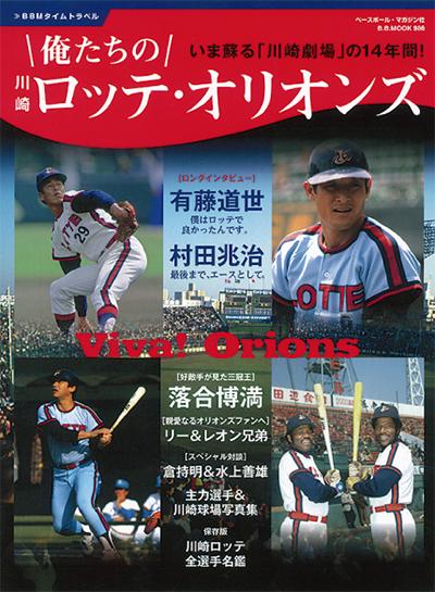 川崎ロッテの特集本出版