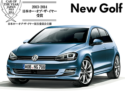 日本カー・オブ・ザ・イヤー受賞車と新型「ゴルフヴァリアント」試乗会