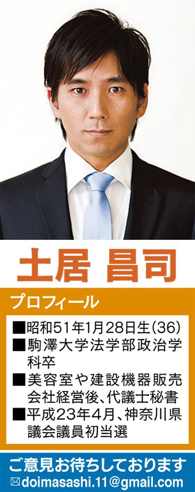 神奈川県の受動喫煙防止条例を全国のモデルに