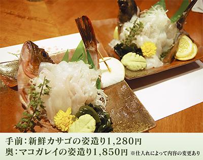 本格魚料理の店『魚好』