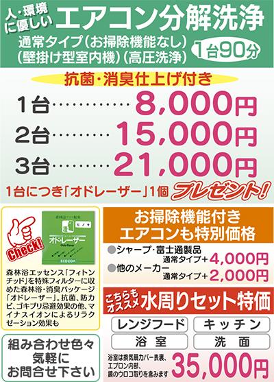 宮前区限定価格1台8000円で甦る