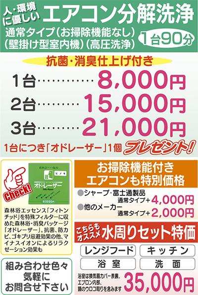 エアコン洗浄が1台8000円