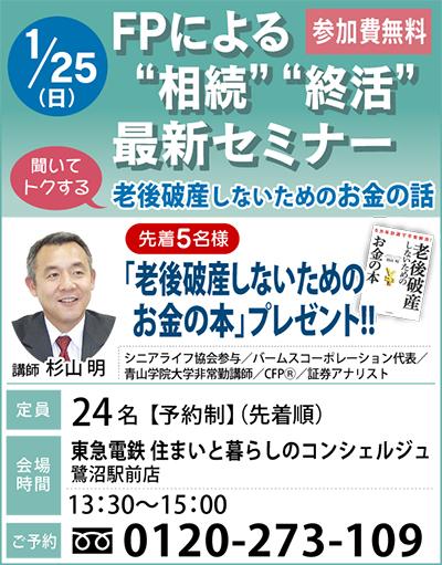 相続・終活最新情報セミナー