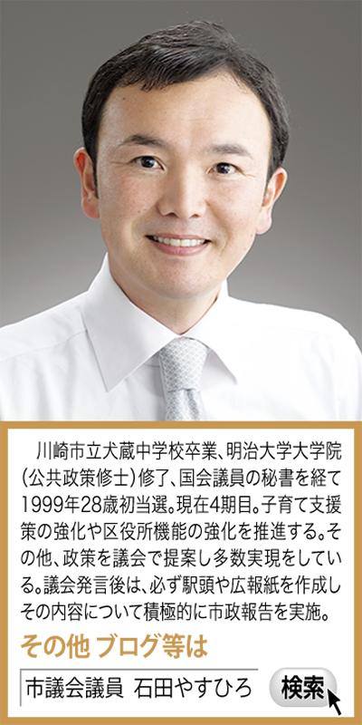 第1回川崎市議会定例会で代表質問