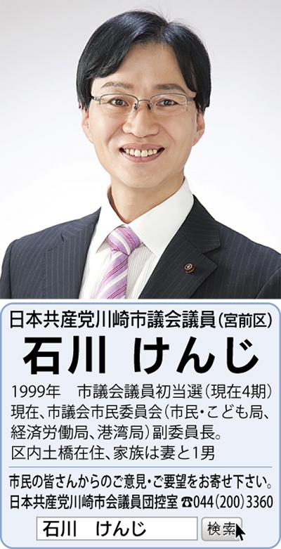 宮崎台駅周辺のマンション開発と教育・保育などインフラ整備について