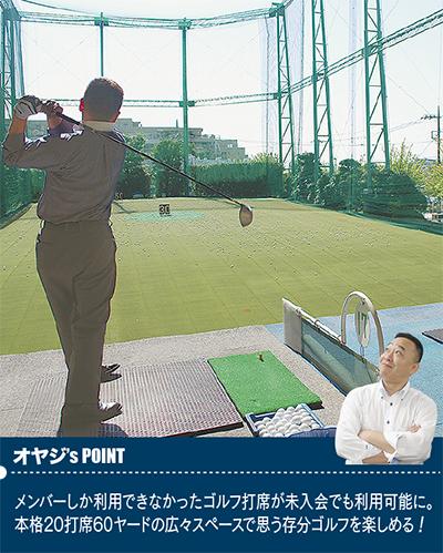 鷺沼駅徒歩3分のゴルフ打席が熱い!