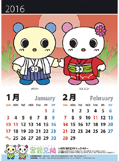 宮前兄妹新春カレンダーに