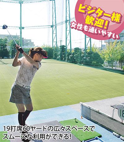 新春はアスリエ鷺沼のゴルフが熱い!