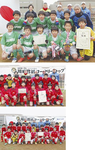 鷺沼RC(ロータリークラブ)最後の冠大会