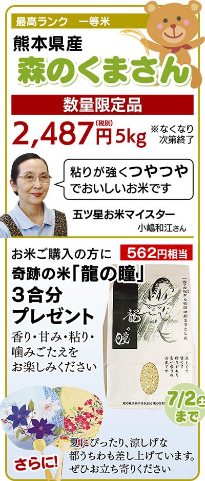 熊本県産『森のくまさん』で被災地応援