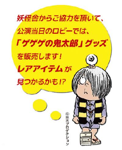 """家族で楽しむ""""鬼太郎"""""""