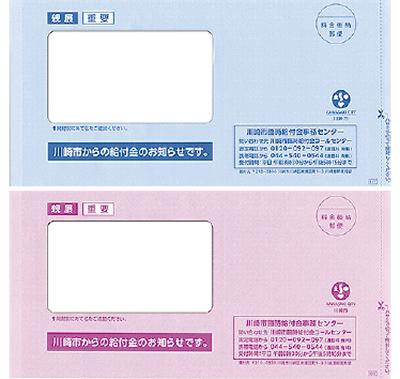 2種の給付金申請書を発送