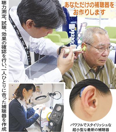 「試そう」最新の補聴器