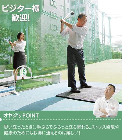 手ぶらで通えるゴルフ打席が人気
