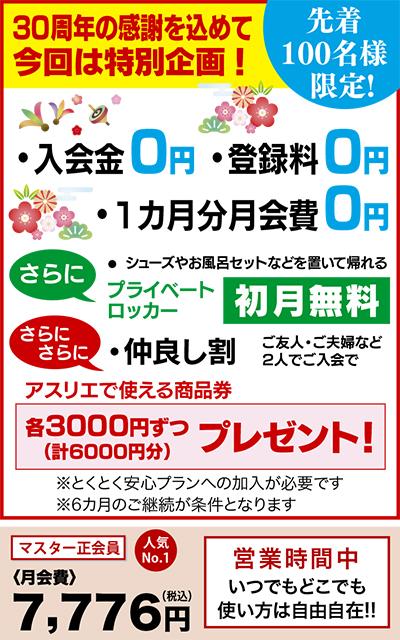 感謝を込めて『新春スタートキャンペーン』