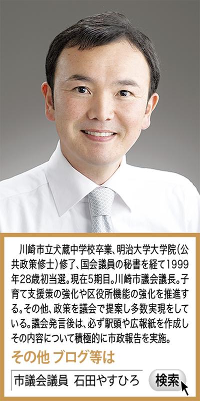 川崎市議会の議会改革の今!