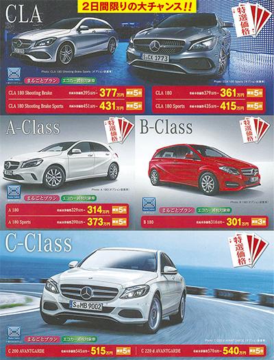 人気車種が72台限定で大特価