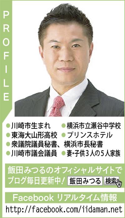 PCB処理費問題 飯田の一貫した質疑黒岩知事も重要性を認識