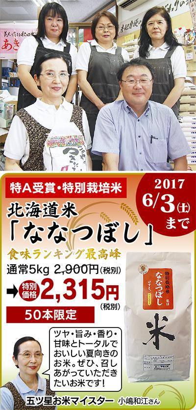 北海道産「ななつぼし」が特価