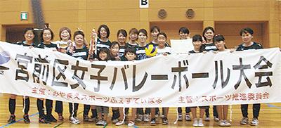 「宮崎」が連覇達成