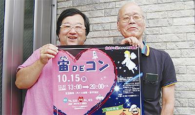 高橋さん(左)と葛生茂多摩区観光協会理事