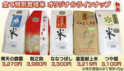 特A・特別栽培米 ヤマイチならではのラインナップ