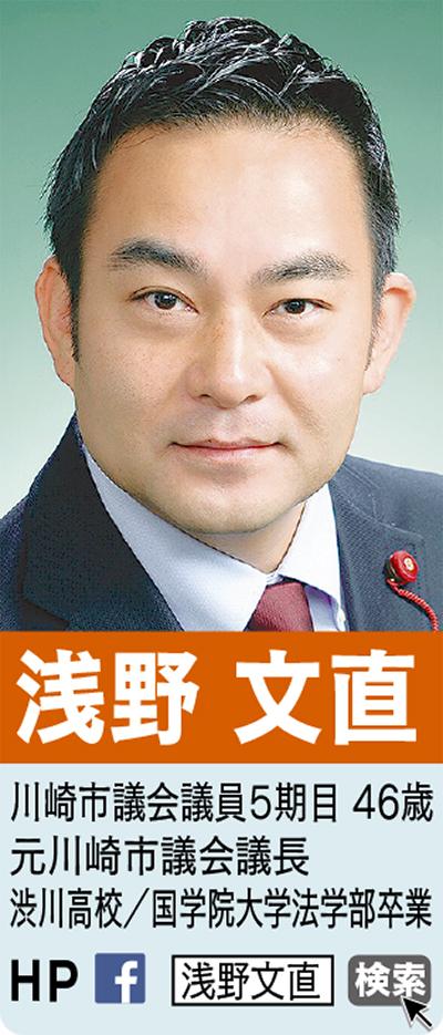 「市民(あなた)の視点」で市政改革!!区議団としての宮前区新年度要望!