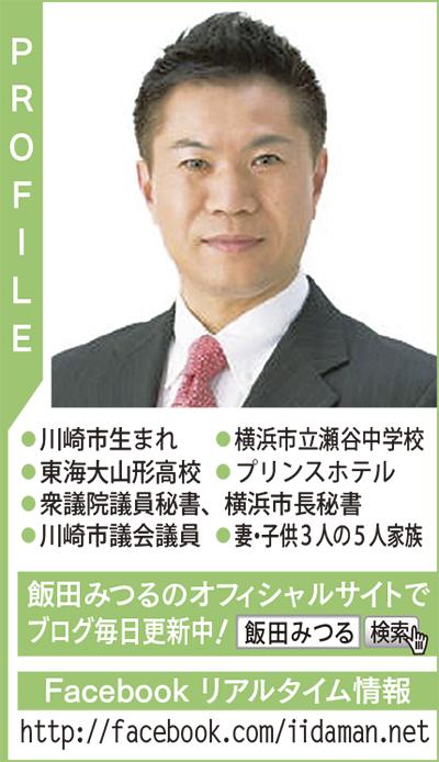 飯田県議論戦成果 18億円もの削減効果