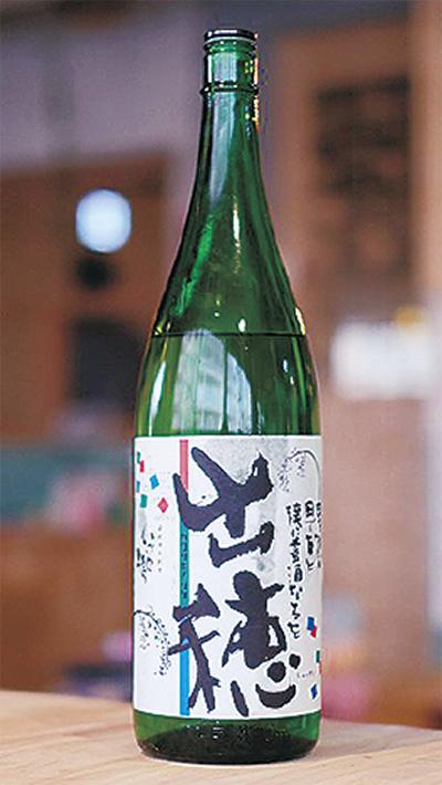完成した川崎の地酒「出穂」
