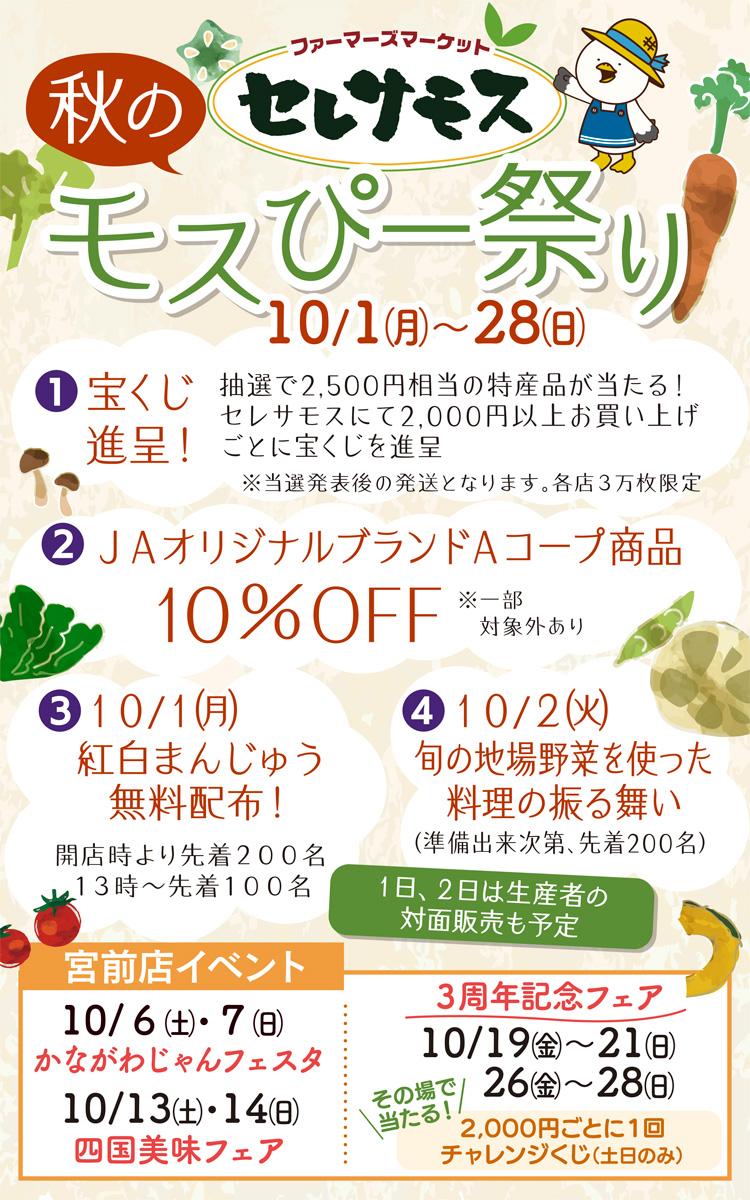宮前店が3周年!秋のモスぴー祭り