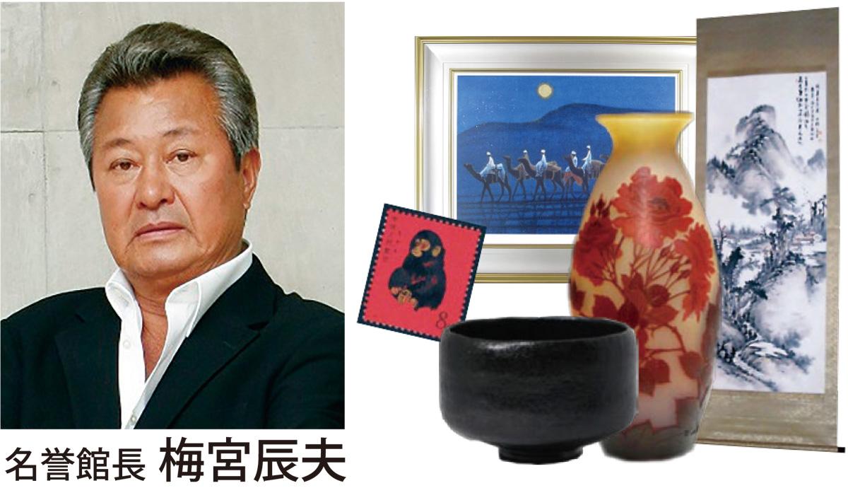 「お宝無料鑑定会」開催