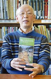 著書を手にする村田文夫さん
