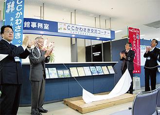 14日の開所式では船橋高津区長(一番左)らによる除幕式が行なわれ、交流コーナーの窓口が披露されると会場は大きな拍手に包まれた