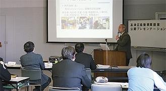 今年度の採用事業である地域ネットーク推進会議の事業報告も行われた