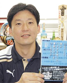 著書を手にする天野春果さん印税はスポーツを通じた東日本大震災被災地支援活動に役立てるため全額寄付される