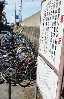 二子新地駅近くには多くの自転車が(12月5日午前11時頃撮影)